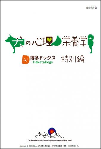 犬の心理栄養学 博多ドッグス特別編
